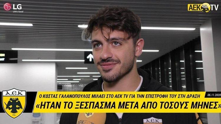 Γαλανόπουλος: «Ηταν το ξέσπασμα μετά από τόσους μήνες, τα δύσκολα είναι πίσω» (VIDEO)