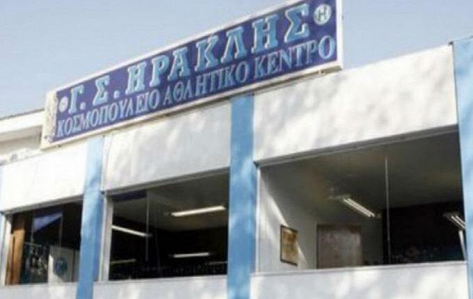 Ερασιτέχνης Ηρακλής: «Οι εγκαταστάσεις μας παραμένουν στη διάθεση του ΑΧΕΠΑ»