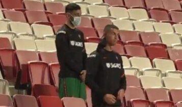 Κριστιάνο Ρονάλντο: Ξανά χωρίς μάσκα! (VIDEO)