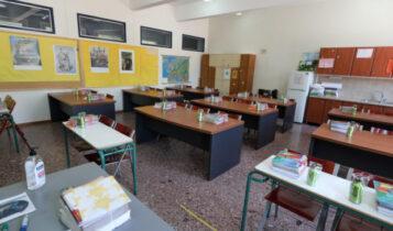 Οριστικό: Κλείνουν τα δημοτικά σχολεία σε όλη την Ελλάδα!