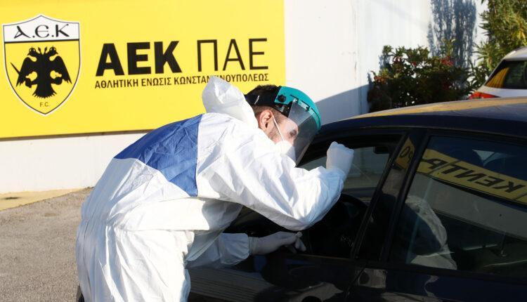 ΑΕΚ: Εικόνες από τα τεστ κορωνοϊού στα Σπάτα