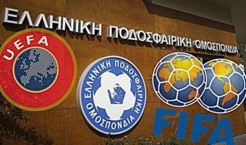 Ξεκάθαρη η ολιστική μελέτη των FIFA-UEFA: «Ανεξάρτητη η ΕΠΟ-Αυξημένη δύναμη στο επαγγελματικό ποδόσφαιρο»