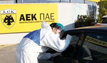 ΑΕΚ: Νέα τεστ την Πέμπτη -Αναμένονται οι επιστροφές Τσιγκρίνσκι, Ινσούα, Βασιλαντωνόπουλου