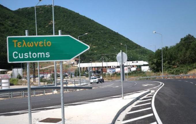 Κορωνοϊός: Κλείνουν τα σύνορα στην Κρυσταλλοπηγή