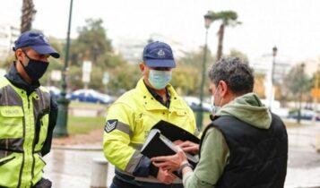 Κορωνοϊός: «Βροχή» τα πρόστιμα την Παρασκευή - Πάνω από 1.300 παραβάσεις