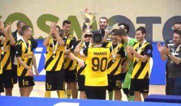 ΑΕΚ: Σύμφωνα με το πρωτόκολλο της UEFA ο αγώνας με την Αράζ στο Futsal