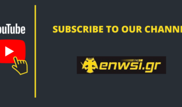 Κάντε εγγραφή στο κανάλι του ENWSI TV στο Youtube για να βλέπετε τις εκπομπές!