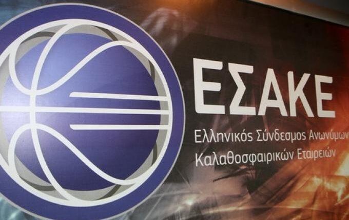Ανακοίνωση ΕΣΑΚΕ: «Θα σταθούμε αρωγοί εφόσον τα έσοδα διατεθούν σε φιλανθρωπικό σκοπό»