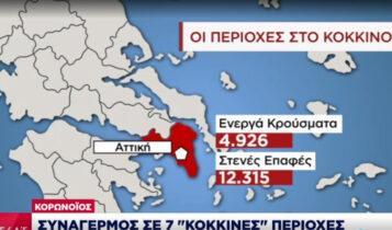 Κορωνοϊός: Οι 7 «κόκκινες» περιοχές που βάζουν «φρένο» στην πρόωρη άρση του lockdown