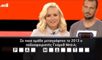 Η γκάφα του αιώνα: Απάντησε πως ο Μπέιλ πήρε μεταγραφή στον.... Παναθηναϊκό! (VIDEO)