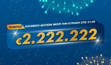 Φουλ του δύο απόψε στο ΤΖΟΚΕΡ – Βήμα προς βήμα η εγγραφή για να διεκδικήσετε τα 2.222.222 ευρώ