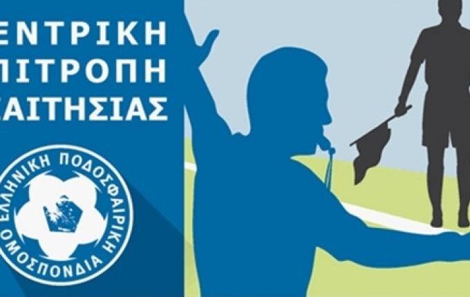 ΚΕΔ: «Τέλος οι παρατηρητές διαιτησίας στο γήπεδο»