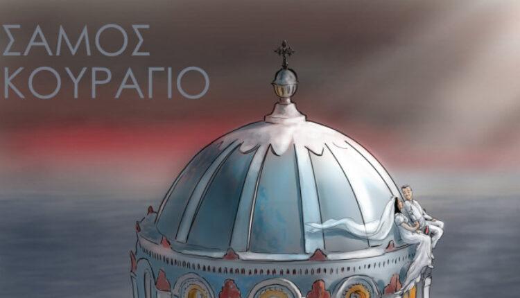Σεισμός στη Σάμο: Το συγκινητικό σκίτσο με τον Αρη και την Κλαίρη -Ντυμένοι στα λευκά στον τρούλο του ναού που καταστράφηκε (ΦΩΤΟ)