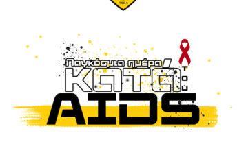 ΑΕΚ: Το μήνυμα της Ερασιτεχνικής για την Παγκόσμια ημέρα κατά του AIDS