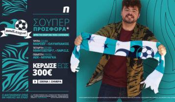 Novileague (1-3 Δεκεμβρίου): 300€ για όποιον βρει τα σκορ των ευρωπαϊκών αγώνων!