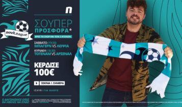 Novileague (5-6 Δεκεμβρίου): 100€ για όποιον βρει τα σκορ των ντέρμπι!