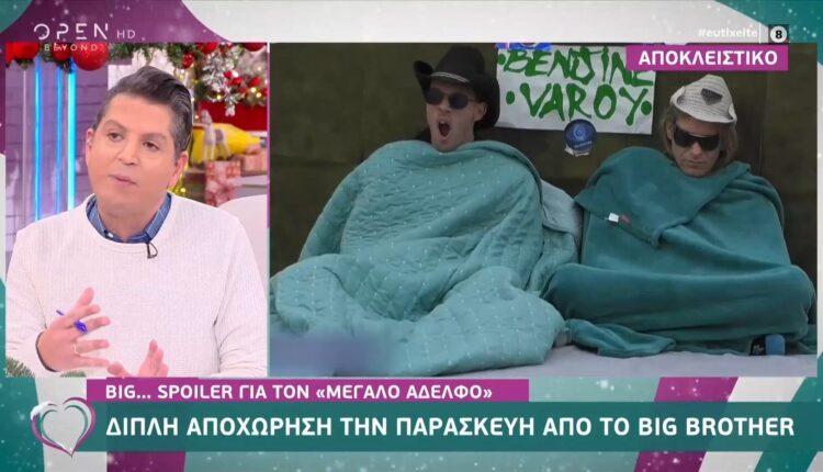 Big Brother spoiler: Eρχεται τεράστια ανατροπή στο ριάλιτι του ΣΚΑΪ (VIDEO)
