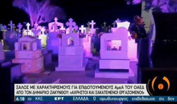 Πάρτι σε νεκροταφείο στην Κάρπαθο (VIDEO)