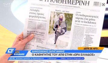 Τα πρωτοσέλιδα των πολιτικών εφημερίδων (VIDEO)