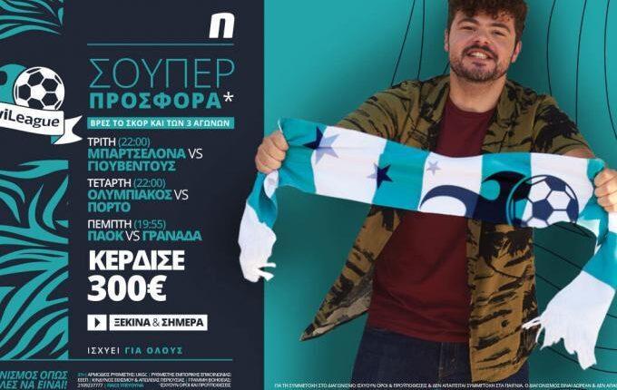 Novileague (8-10 Δεκεμβρίου): 300€ για όποιον βρει τα σκορ των αγώνων!