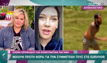 Κρεμλίδου και Παγάνη στο Survivor (VIDEO)