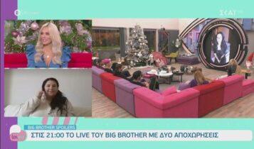 Ποιοι θα αποχωρήσουν απόψε από το Big Brother (VIDEO)