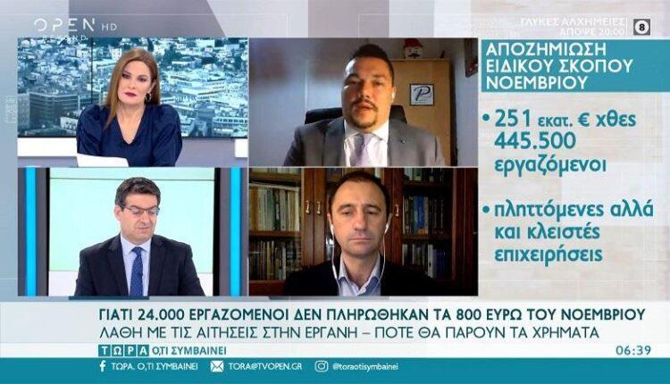 Γιατί 24.000 εργαζόμενοι δεν πληρώθηκαν τα 800 ευρώ του Νοεμβρίου (VIDEO)