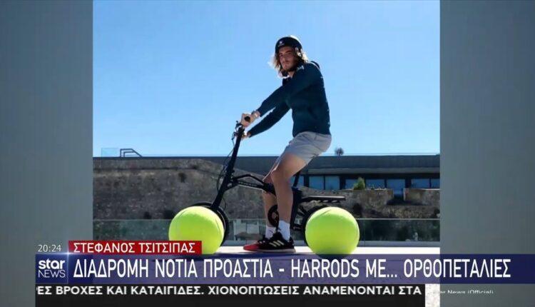Στ. Τσιτσιπάς: Διαδρομή Νότια Προάστια - Harrods με... ορθοπεταλιές (VIDEO)
