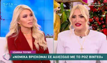 Ιωάννα Τούνη: «Μου πρότειναν 4.500 ευρώ την εβδομάδα για το Survivor» (VIDEO)
