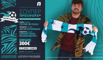 Novileague (15-17 Δεκεμβρίου): 300€ για όποιον βρει τα σκορ των αγώνων!