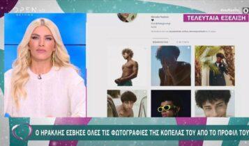 GNTM: Ο Ηρακλής αφού χώρισε on air την κοπέλα του, έσβησε και όλες τις φωτογραφίες της (VIDEO)