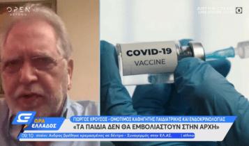 Χρούσος: «Τα παιδιά δεν θα εμβολιστούν στην αρχή» (VIDEO)