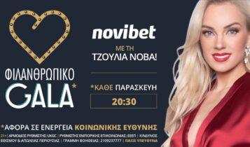 Novibet: Φιλανθρωπικό Gala με την Τζούλια Νόβα