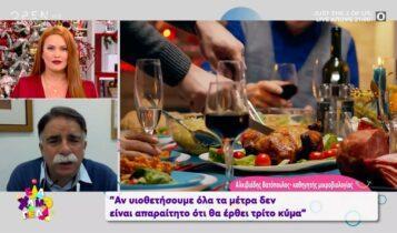 Βατόπουλος: «Αν υιοθετήσουμε όλα τα μέτρα δεν είναι απαραίτητο ότι θα έρθει τρίτο κύμα» (VIDEO)