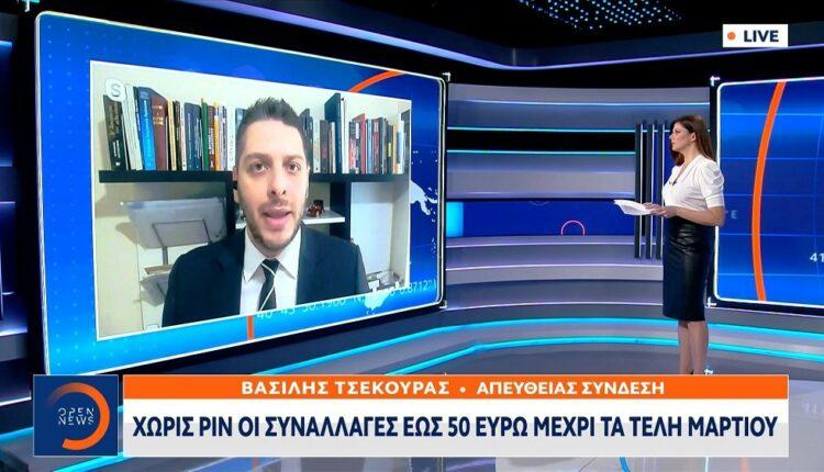 Χωρίς PIN οι συναλλαγές έως 50 ευρώ μέχρι τα τέλη Μαρτίου (VIDEO)