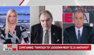 Σαρηγιάννης: «Παράταση του lockdown μέχρι τις 20 Ιανουαρίου» (VIDEO)