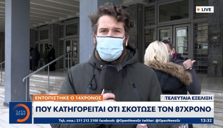 Θεσσαλονίκη: Εντοπίστηκε ο 14χρονος που κατηγορείται ότι σκότωσε τον 87χρονο (VIDEO)