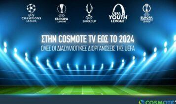 Επίσημο: Στην Cosmote TV μέχρι το 2024 Champions, Europa και Conference League