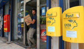 ΕΛΤΑ Courier: Σταματούν για δέκα μέρες οι παραλαβές μέσα στις γιορτές
