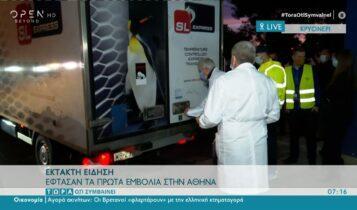 Κορωνοϊός: Εφτασαν στην Αθήνα τα εμβόλια -Αύριο ξεκινούν οι εμβολιασμοί (VIDEO)