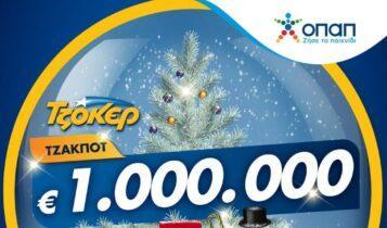 Μοιράζει 1 εκατομμύριο ευρώ απόψε το ΤΖΟΚΕΡ – Πώς θα παίξετε online για να διεκδικήσετε το εορταστικό έπαθλο