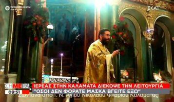 Καλαμάτα: Ιερέας διακόπτει λειτουργία γιατί πιστοί δεν φορούσαν μάσκα - «Αντιρρησίες σπίτι σας» (VIDEO)