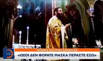 Εξαλλος ιερέας στην Καλαμάτα: «Οσοι δεν φορούν μάσκα να περάσουν έξω»! (VIDEO)