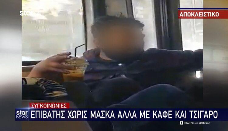 Στον... κόσμο του: Επιβάτης σε λεωφορείο χωρίς μάσκα, με καφέ και τσιγάρο (VIDEO)