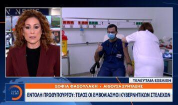 Πελώνη: «Σταματούν οι εμβολιασμοί κυβερνητικών στελεχών, με εντολή Μητσοτάκη» (VIDEO)