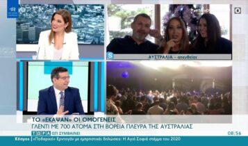 Που γλέντησαν 700 Ελληνες μαζί την Πρωτοχρονιά (VIDEO