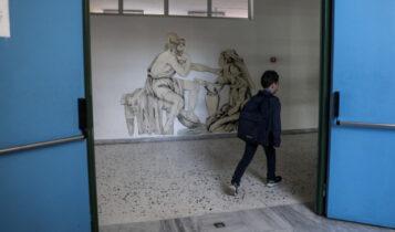 Σχολεία: Στις 11 Ιανουαρίου ανοίγουν νηπιαγωγεία και δημοτικά -Με αυστηρά μέτρα