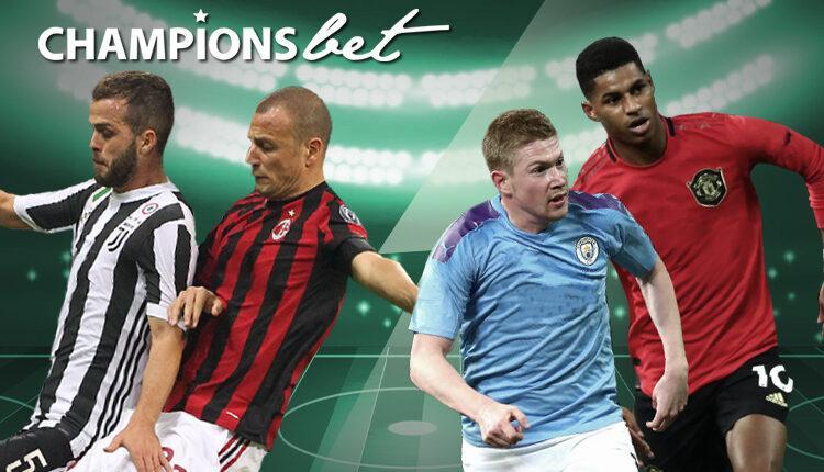 Ντέρμπι «φωτιά» με τις υψηλότερες αποδόσεις στην ChampionsBet.gr: Mίλαν - Γιουβέντους και Μάντσεστερ Γ. - Μάντσεστερ Σίτι!