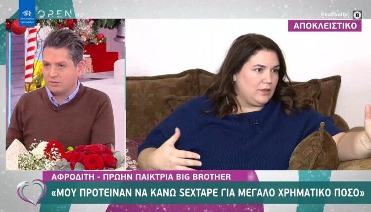 """Αφροδίτη από το Big Brother: «Μου ζήτησαν να βγάλω """"ροζ"""" ταινία για μεγάλο χρηματικό ποσό» (VIDEO)"""