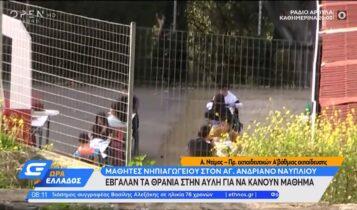 Ναύπλιο: Εβγαλαν θρανία στην αυλή για να κάνουν μάθημα (VIDEO)